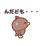 (・θ・){秋田弁・比内地鶏スタンプ)(個別スタンプ:11)