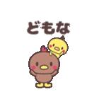 (・θ・){秋田弁・比内地鶏スタンプ)(個別スタンプ:27)