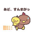 (・θ・){秋田弁・比内地鶏スタンプ)(個別スタンプ:33)