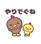 (・θ・){秋田弁・比内地鶏スタンプ)(個別スタンプ:36)