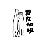 クマ体操 台湾バージョン