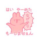 殺伐としたうさちゃん2(個別スタンプ:31)