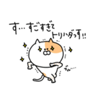 ふぐすま猫田さん3【標準語でおべっか編】(個別スタンプ:17)