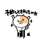 ふぐすま猫田さん3【標準語でおべっか編】(個別スタンプ:37)