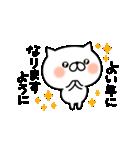 ネコすけの冬&正月(個別スタンプ:05)