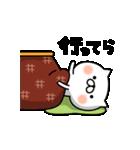 ネコすけの冬&正月(個別スタンプ:26)