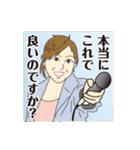 報道して~ちゃんねる!パート4(個別スタンプ:03)