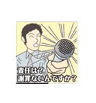 報道して~ちゃんねる!パート4(個別スタンプ:04)