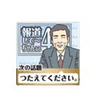 報道して~ちゃんねる!パート4(個別スタンプ:06)