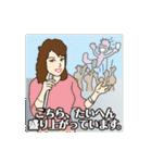 報道して~ちゃんねる!パート4(個別スタンプ:09)