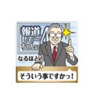 報道して~ちゃんねる!パート4(個別スタンプ:11)