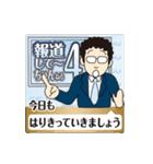 報道して~ちゃんねる!パート4(個別スタンプ:16)