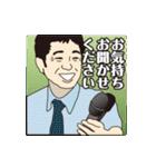報道して~ちゃんねる!パート4(個別スタンプ:18)