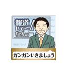 報道して~ちゃんねる!パート4(個別スタンプ:21)