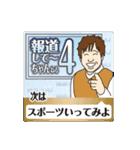 報道して~ちゃんねる!パート4(個別スタンプ:31)