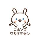 愛しのわがままうさぎちゃん4(個別スタンプ:24)