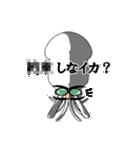 だじゃれイカ(個別スタンプ:19)