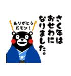 くまモンのスタンプ(お正月)(個別スタンプ:02)