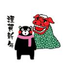 くまモンのスタンプ(お正月)(個別スタンプ:09)