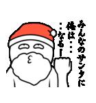 クリスマス対策スタンプ(個別スタンプ:24)