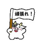 毎日干支【丑】(個別スタンプ:27)