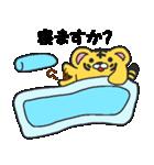毎日干支【寅】(個別スタンプ:20)