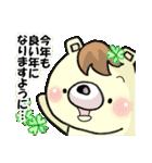 うぃっぐま君~年末年始編~(個別スタンプ:14)