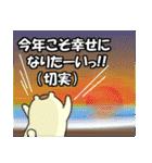 うぃっぐま君~年末年始編~(個別スタンプ:22)