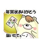 うぃっぐま君~年末年始編~(個別スタンプ:23)