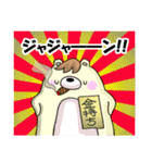 うぃっぐま君~年末年始編~(個別スタンプ:27)