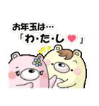 うぃっぐま君~年末年始編~(個別スタンプ:30)