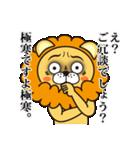 冬に便利なネコライオン(個別スタンプ:8)