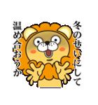 冬に便利なネコライオン(個別スタンプ:12)