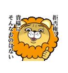 冬に便利なネコライオン(個別スタンプ:19)