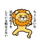 冬に便利なネコライオン(個別スタンプ:20)