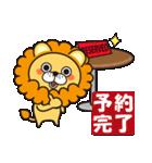 冬に便利なネコライオン(個別スタンプ:22)
