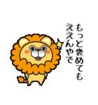 冬に便利なネコライオン(個別スタンプ:23)