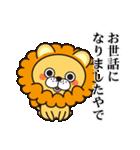 冬に便利なネコライオン(個別スタンプ:29)