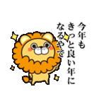 冬に便利なネコライオン(個別スタンプ:38)