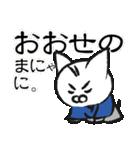 仔にゃんこ侍(個別スタンプ:13)