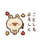 【お正月と冬】ゆるーいくまさん(個別スタンプ:02)