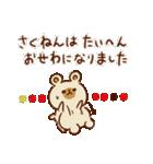 【お正月と冬】ゆるーいくまさん(個別スタンプ:14)