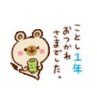 【お正月と冬】ゆるーいくまさん(個別スタンプ:18)