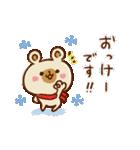【お正月と冬】ゆるーいくまさん(個別スタンプ:23)