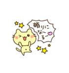 ぷにぷに★にゃんこ(個別スタンプ:19)