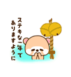 アライグマのぷーにゃん・冬編(個別スタンプ:21)