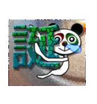 おめでとう・居眠りパンダ3(個別スタンプ:7)