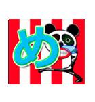 おめでとう・居眠りパンダ3(個別スタンプ:10)