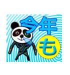 おめでとう・居眠りパンダ3(個別スタンプ:15)