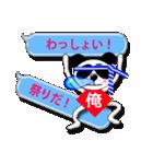吹き出し・居眠りパンダ4(個別スタンプ:1)
